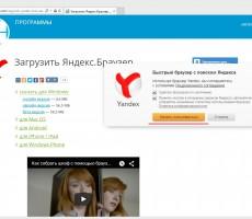 Окно установки браузера Яндекс