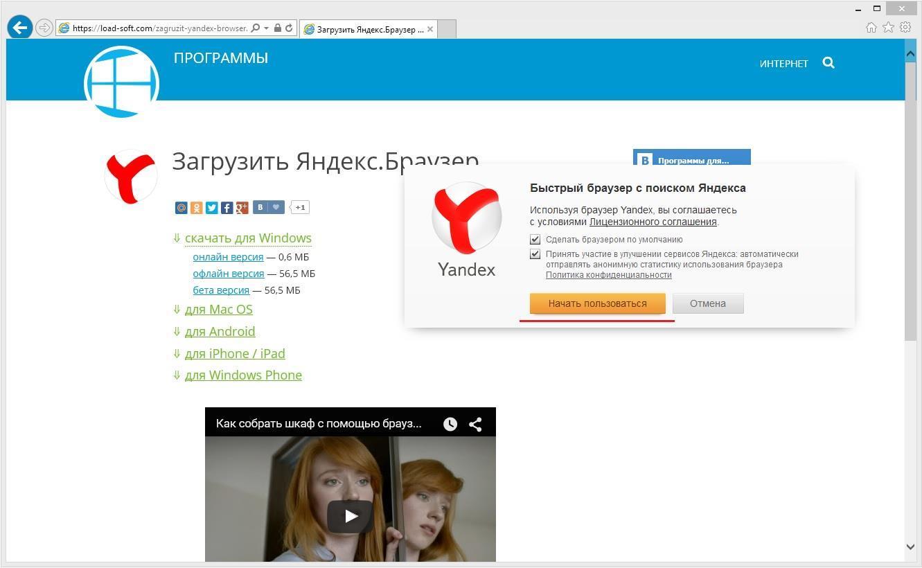 Яндекс браузер для windows phone 8.1