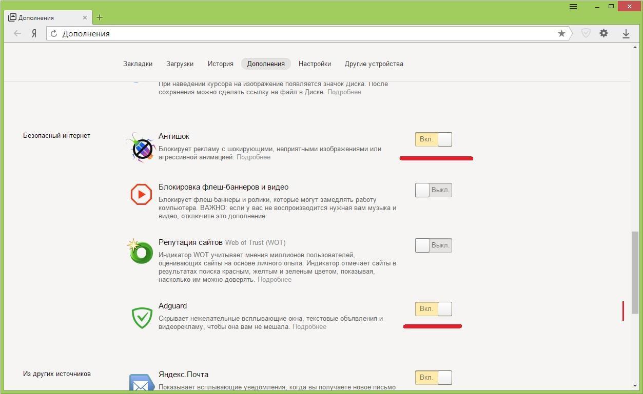 Скачать программу блокиратор рекламы для яндекс браузера