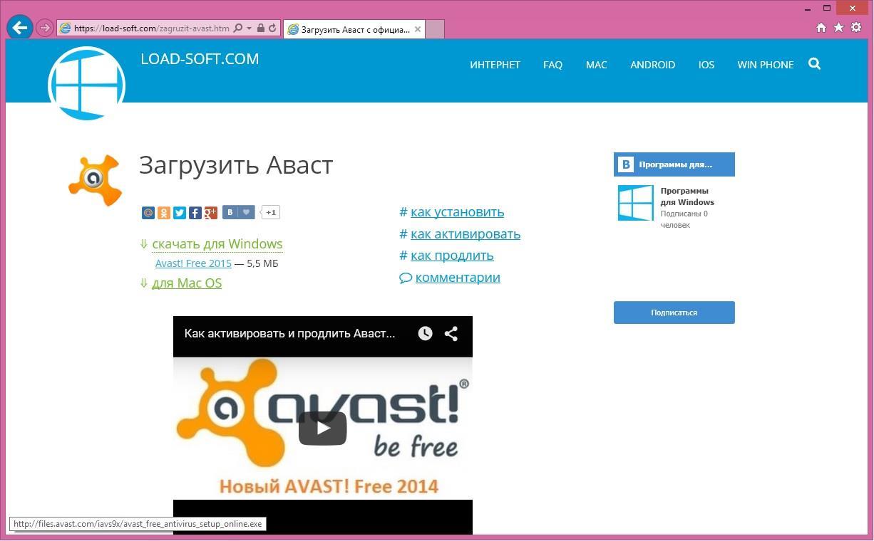 Скачивание и установка Avast