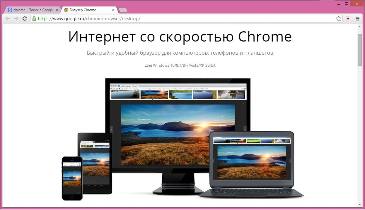 Главное окно приветствия в Google Chrome