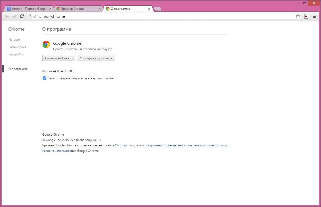 Google chrome для windows 7 на русском языке