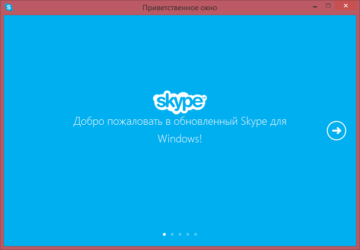 Логотип нового Скайпа