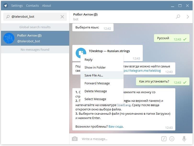 telegram-ru-6