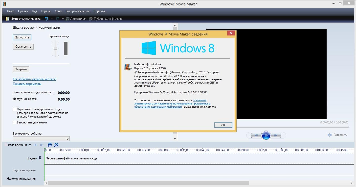 Windows movie maker скачать для windows.