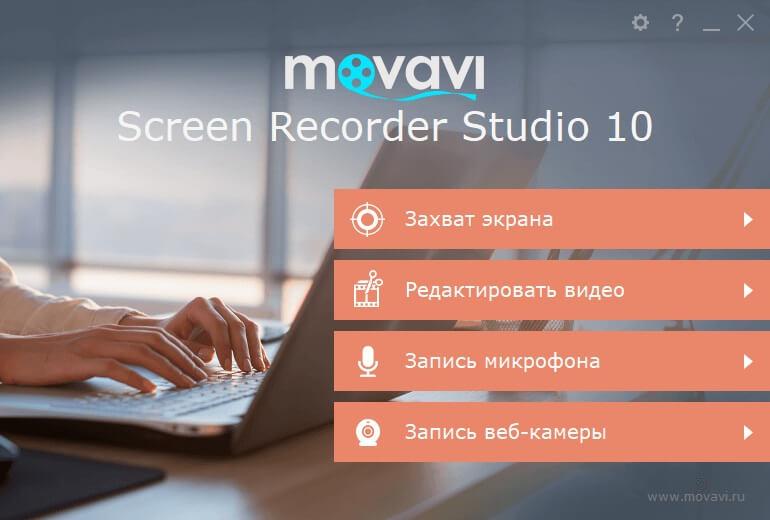 Главное окно Movavi Screen Recorder Studio