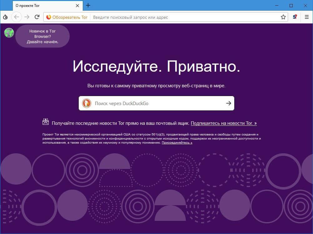 tor browser скачать бесплатно русская версия с официального сайта