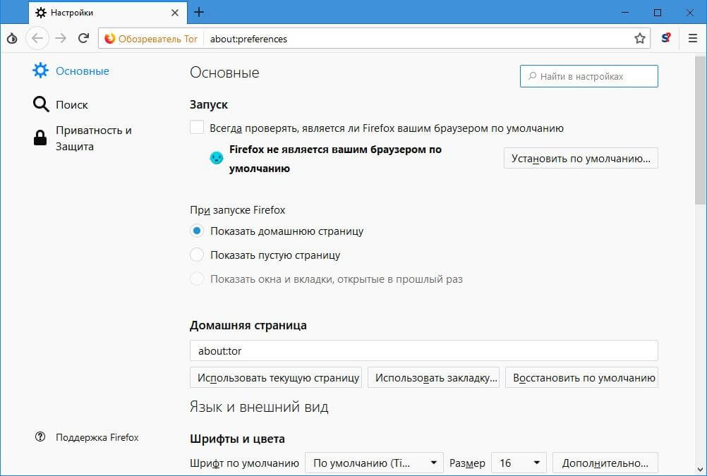 Скачать Тор браузер бесплатно с официального сайта на русском