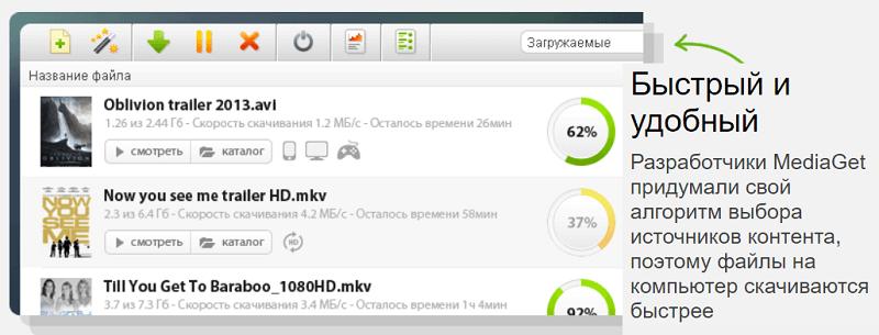 Скачать Медиа Джет бесплатно на русском языке с официального сайта